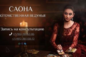 Ведунья Саона