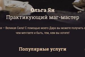 Маг Ольга Ян