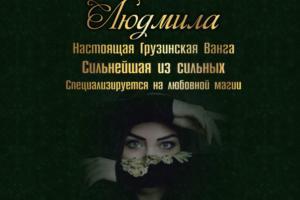 Маг Людмила