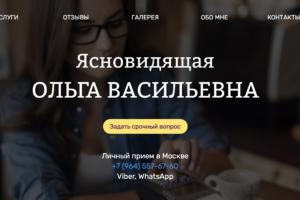 Ясновидящая Ольга Васильевна