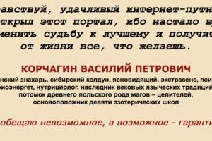 Маг Корчагин Василий Петрович