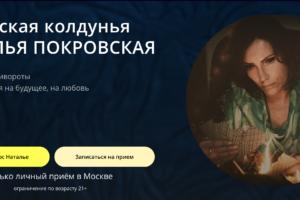 Колдунья Наталья Покровская