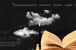 Колдун Семен Мансуров