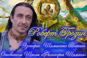 Эзотерик-шаман Роберт Грозин