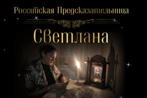 Предсказательница Светлана