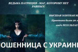 Ведьма Патриция