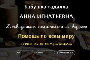 Гадалка Анна Игнатьевна