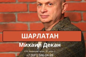 Маг Михаил Декан