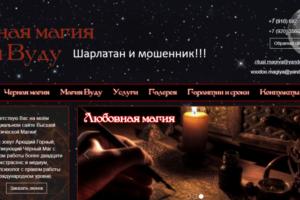 Маг Аркадий Горный