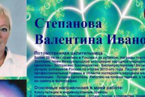 Маг Степанова Валентина Ивановна