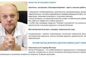 Отзывы о маге Валентине Кудрине