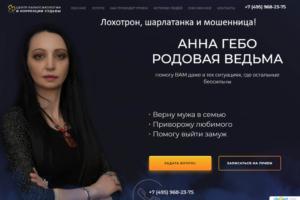 Ведьма Анна Гебо