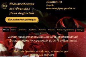 Ясновидящая Анна Андреевна