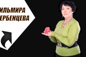 Экстрасенс Ильмира Дербенцева