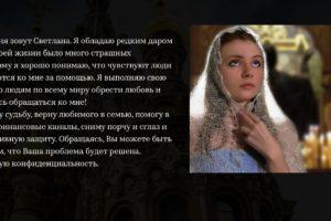 Ясновидящая Светлана