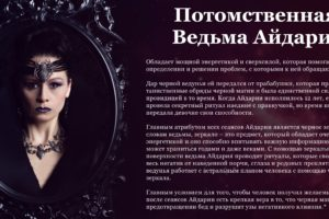 Ведьма Айдария