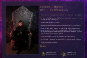 Ясновидящий Сергей Портнов