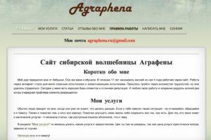 Аграфина Никитина