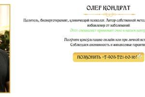 Олег Кондрат
