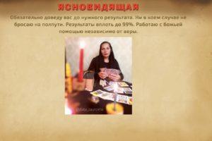 Злата Зауровна