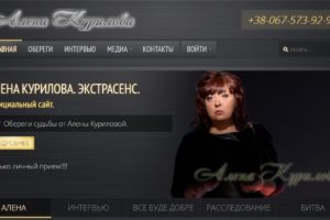 Алена Курилова экстрасенс