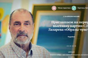 Сергей Лазарев отзывы