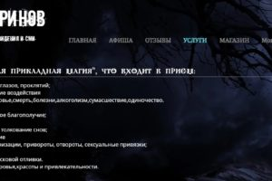 Руслан Баринов экстрасенс отзывы