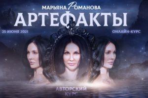 Марьяна Романова отзывы