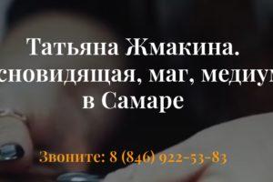 Татьяна Жмакина отзывы