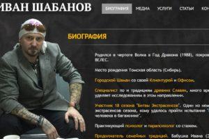 Иван Шабанов отзывы