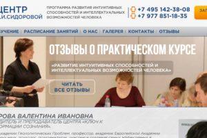 Отзыв о Сидоровой Валентине Ивановне