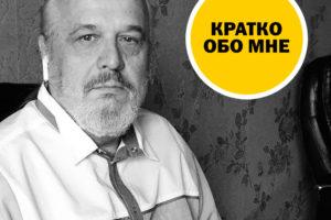 Губин Виктор Евгеньевич отзывы